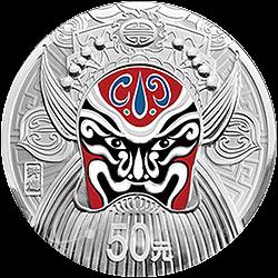 China 2012 50 Yuan Bejing Opera - Facial Mask - Series III 5oz Proof Silver Coin :: Top World Coins