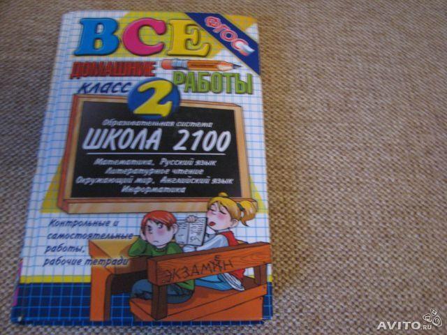 Решебник по русскому языку 8 класс малыхина без регистрации и скачивания