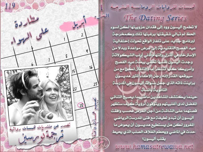 مطاردة على الهواء 119 الجزء الأول من سلسلة The Dating Series Book Cover Reading Stories Blog Posts