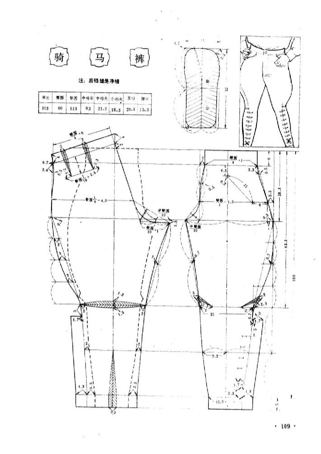 1989 Shanghai clothing styles and cutting | patern men | Pinterest ...
