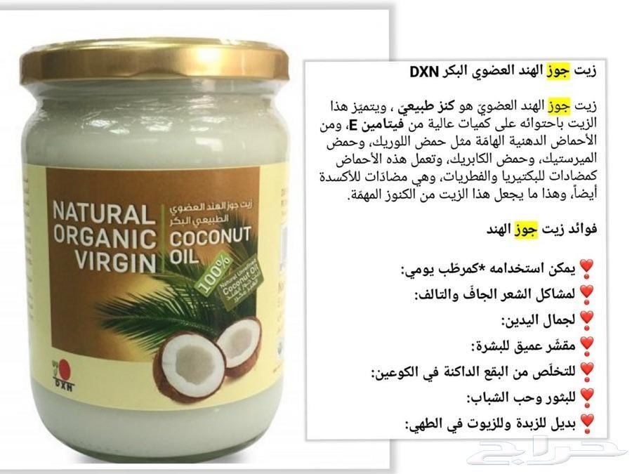 مجلة بشرتي زيت جوز الهند الاصلي فوائده للشعر والبشرة Organic Virgin Coconut Oil Virgin Coconut Oil Coconut Oil