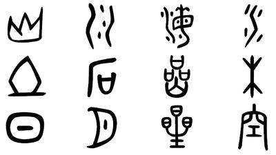 無料で商用利用も可能な 漢字の成り立ちが分かる古代文字っぽい