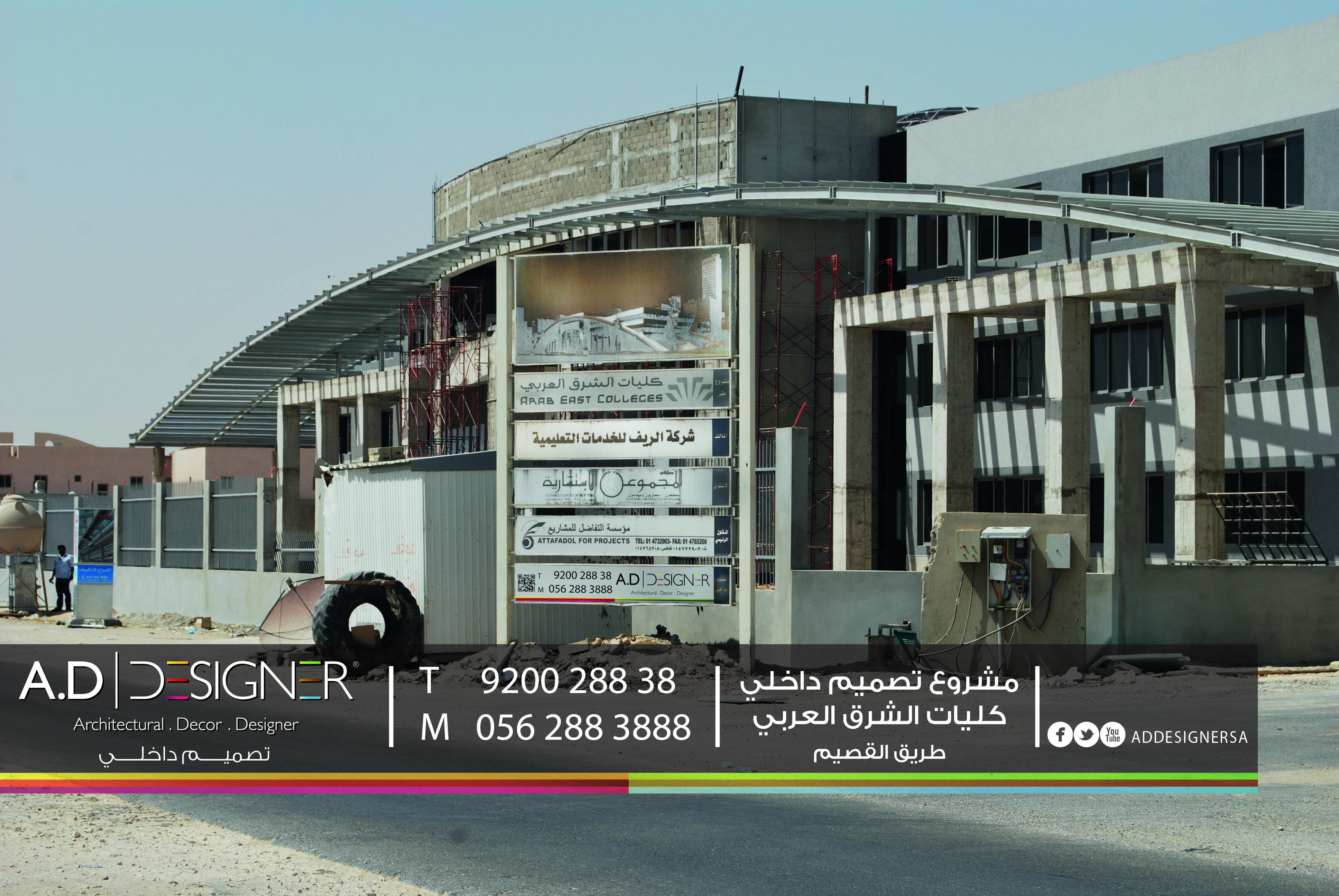 مشروع تصميم داخلي كلية الشرق العربي الرياض Addesigner تصميم داخلي ديكور السعودية الرياض البحرين Interior Design Projects Design Design Projects