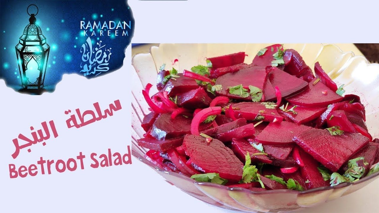 Beetroot Salad سلطة البنجر الشمندر Cooking Recipes Beetroot Cooking