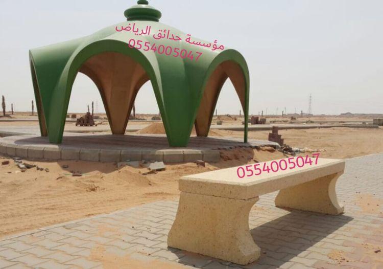 مؤسسة حدائق الرياض 0554005047 مؤسسة حدائق الرياض للحواجز الخرسانيه والحواجز التنظيمية ومستلزمات الزينه بجودة عالية وايضا تأجير وبيع لوازم الحف Park Slide Park