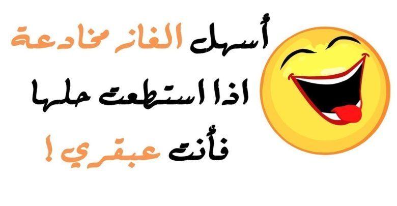 الغاز مضحكة مع الحل مسلية جدا و جديدة 2020 Arabic Calligraphy Asl