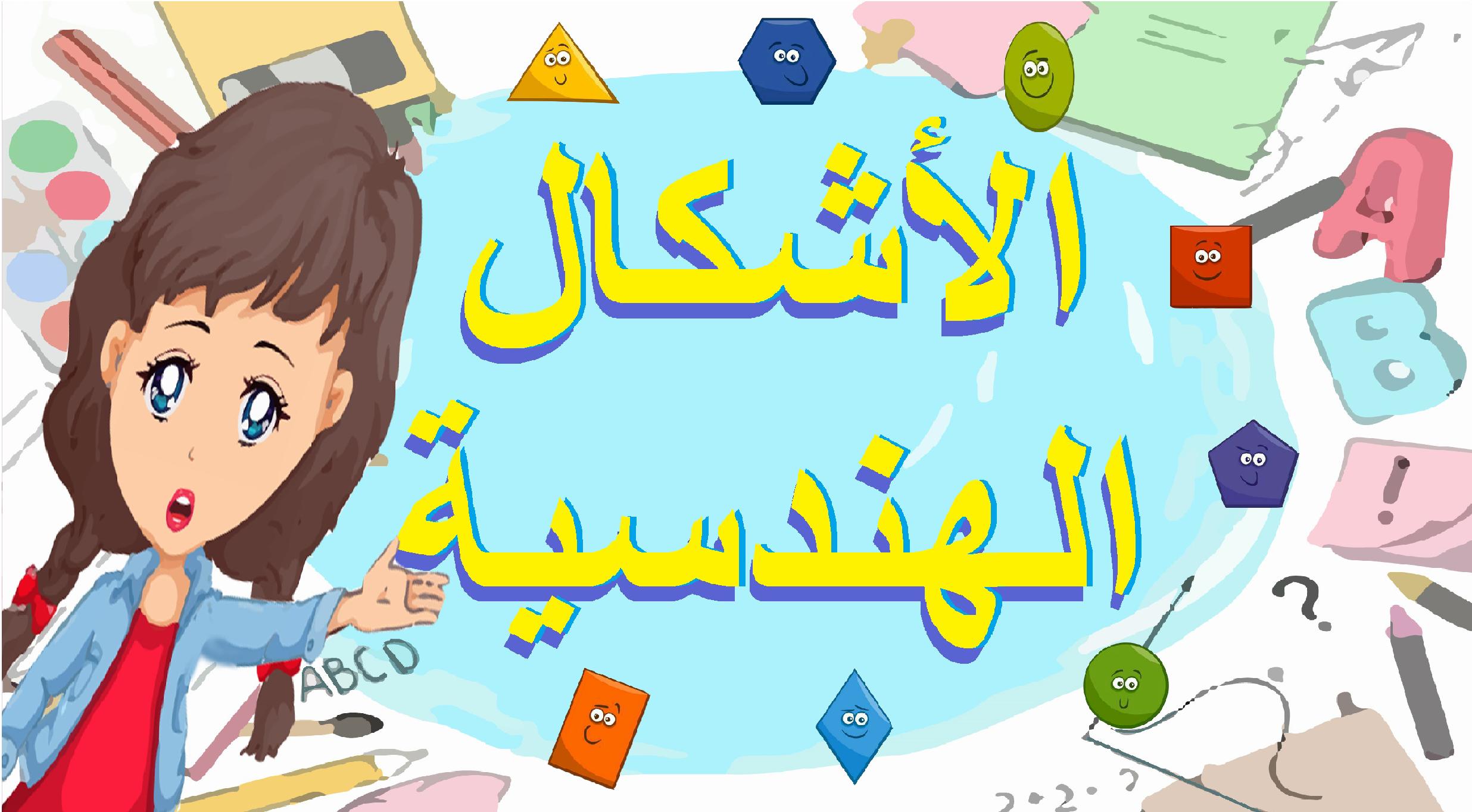 تعلم الأشكال الهندسية للأطفال باللغة العربية Learn Shapes For Children In Arabic Shapes For Kids Learning Kids
