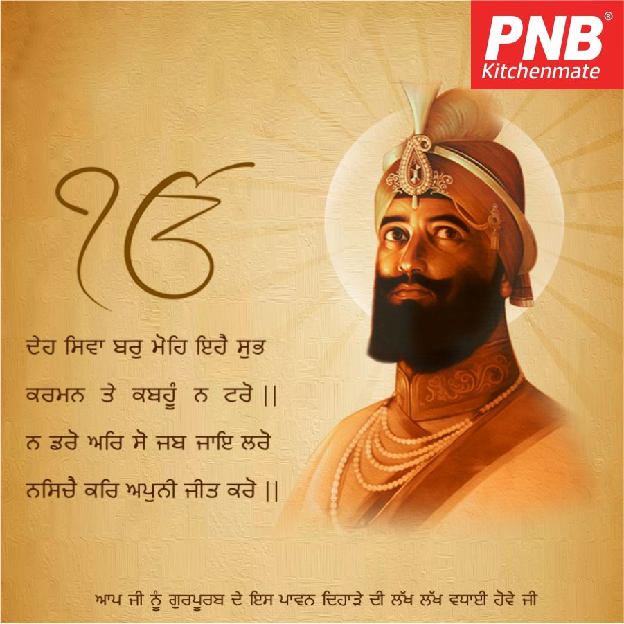 happy gurupurab 🙏 on this auspicious birthday of guru gobind
