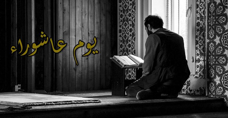 حكم يوم عاشورا فضله و سبب صيامه In 2020 Character Fictional Characters