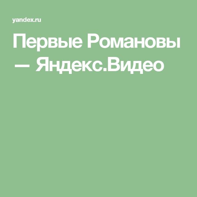 Первые Романовы — Яндекс.Видео