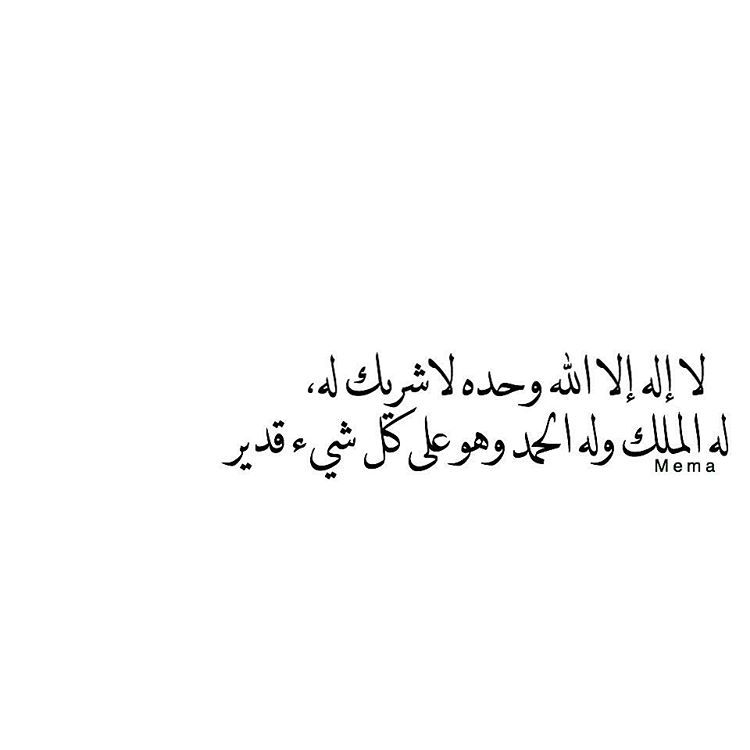 فضل يوم عرفه Quran Verses Wisdom Quotes Beautiful Words