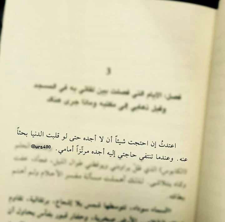 روايه لاتقصص رؤياك لـ عبد الوهاب محمد الحمادي عدسه سمر الخالدي Tattoo Quotes Quotes Sheet Music