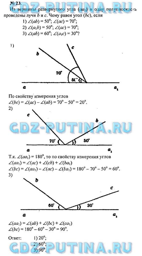 Спиши ру по геометрии 7 класс