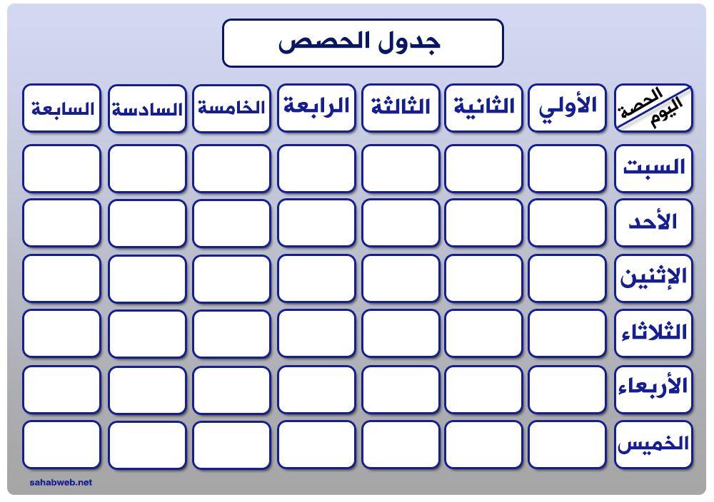 جدول حصص فارغ 10 جداول احترافية مدرسية مجانا Infographic Resume Desktop Publishing Computer