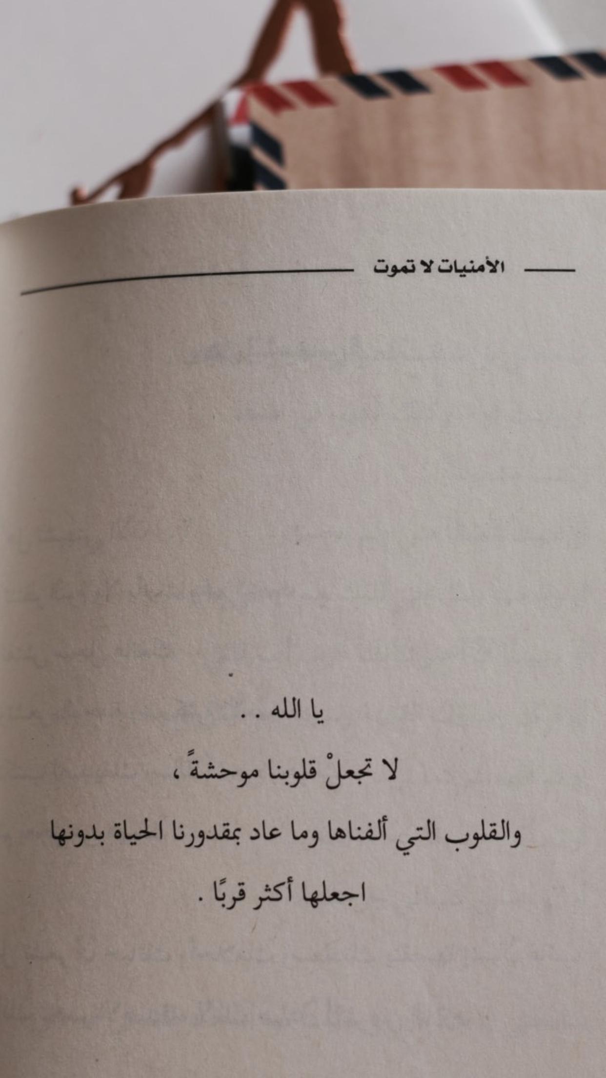 لا تجعل قلوبنا موحشة يا الله Dilan Quotes Words Quotes Book Quotes