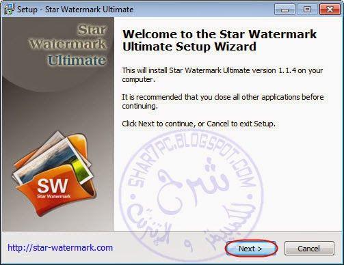 شروحات برامج Shar7pc Blogspot Com Watermark Ultimate