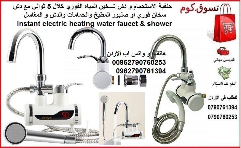 حنفية الاستحمام و دش تسخين المياه الفوري خلال 5 ثواني مع دش سخان فوري او صنبور المطبخ والحمامات Modern Kitchen Design Shower Faucet Faucet