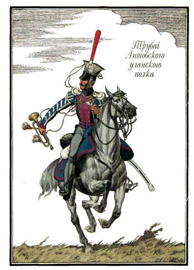 Tromba dei lancieri lituani