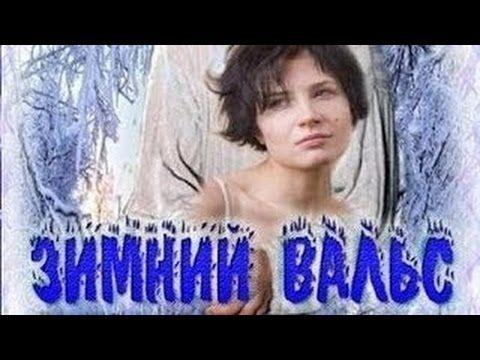 русские мелодрамы и комедии про новый год и рождество