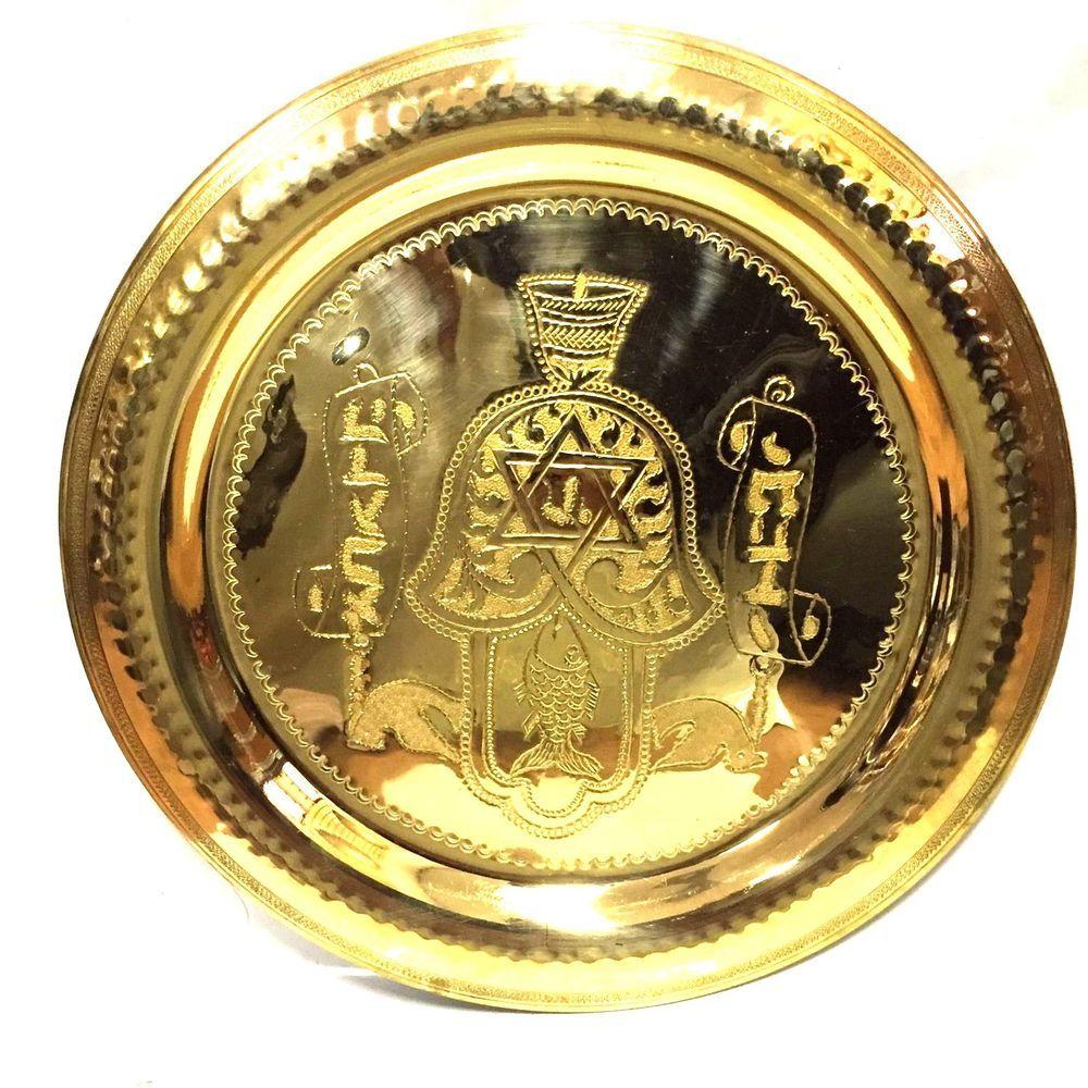 Judaica Khamsa Hand Engraved Carved Polished Brass Tray 11 \