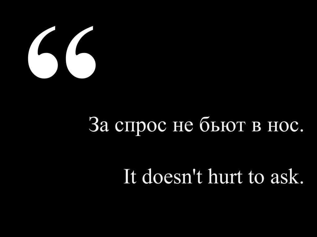 russian proverbs their english equivalents