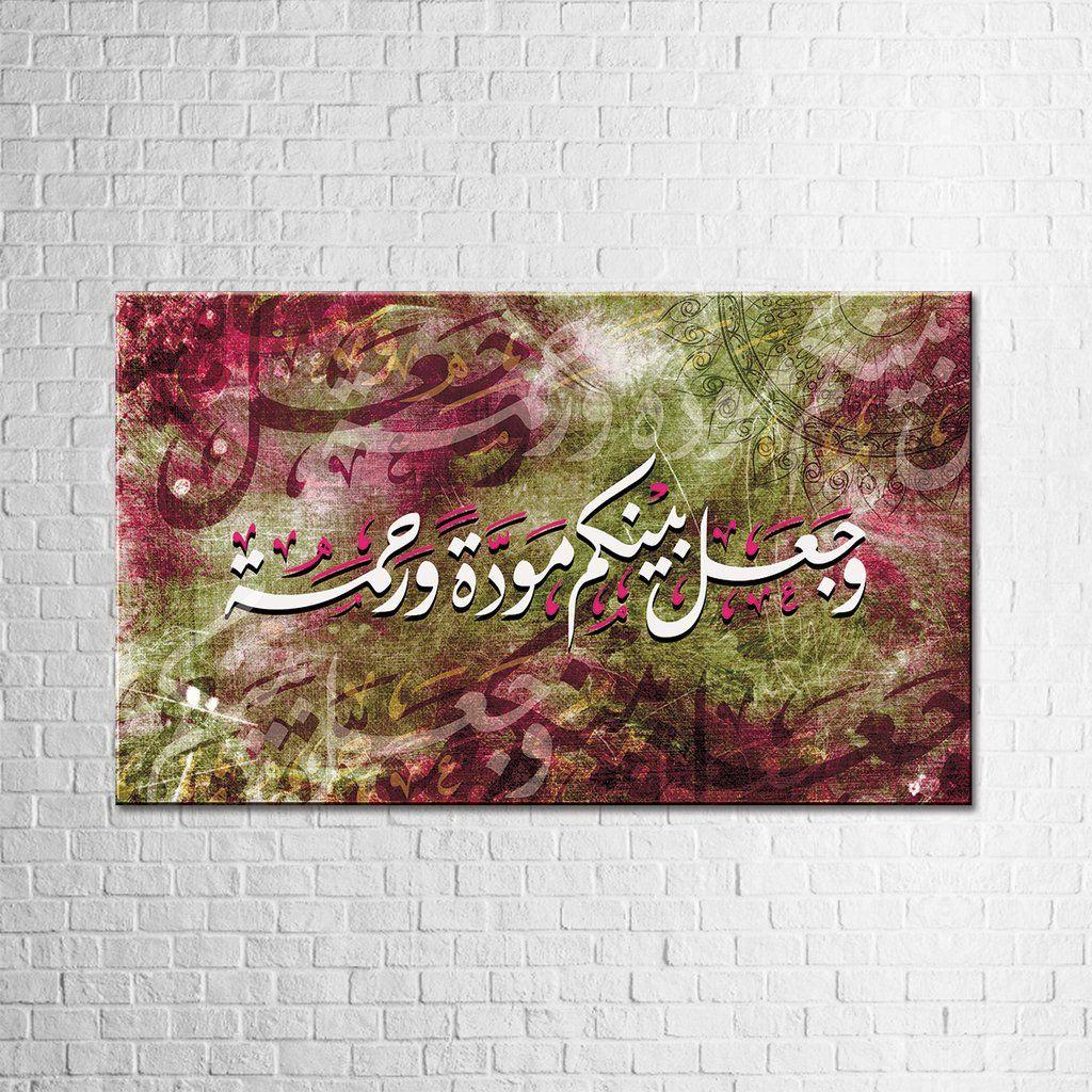 وجعلنا بينكم مودة ورحمة Islamic Wall Art Wallpaper Wall Art