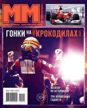 Машины и механизмы № 4 (апрель 2014)