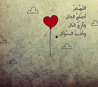 اللهم يسر ولا تعسر بحث Google Islamic Quotes Arabic Words Quotes