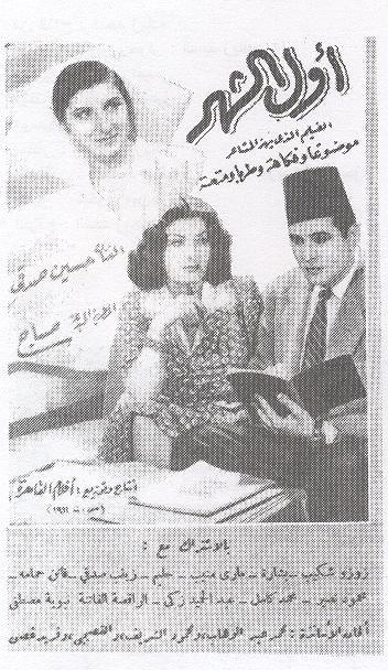 الفيلم الوحيد الذي جمع فاتن بالشحرورة صباح 1945 Nostalgia History Movie Posters