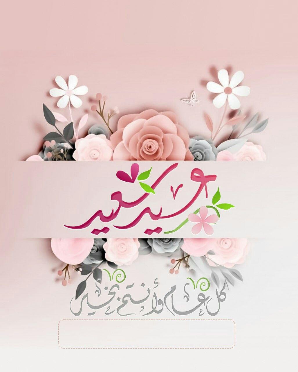 Pin By Miro Mar On عيدكم مبارك Eid Greetings Eid Mubarek Happy Eid
