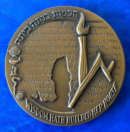 Bronze commemorative medal /'Hebrew University of Jerusalem/' 1965