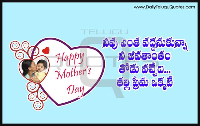 Telugu Quotes Images Mothers Day Life Inspiration Quotes Greetings Wishes Thoughts Happy Mother Day Quotes Mothers Day Quotes Good Morning Inspirational Quotes