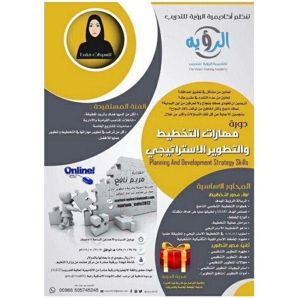 دورات تدريب تطوير مدربين السعودية الرياض طلبات تنميه مهارات اعلان إعلانات تعليم فنون دبي قيادة تغيير سياحه مغامره Pie Chart Chart Development