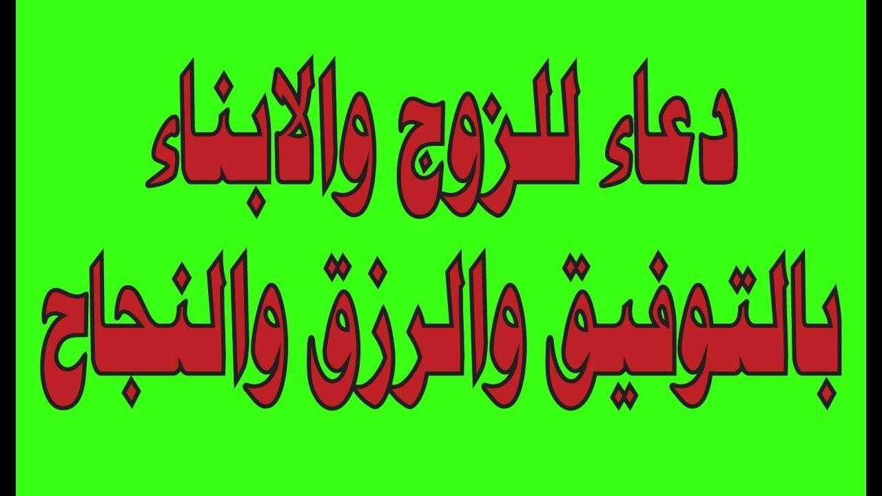 اروع دعاء فى الصباح للزوج والابناء دعاء جميل للرزق والتوفيق دعاء مستجاب Arabic Calligraphy Youtube