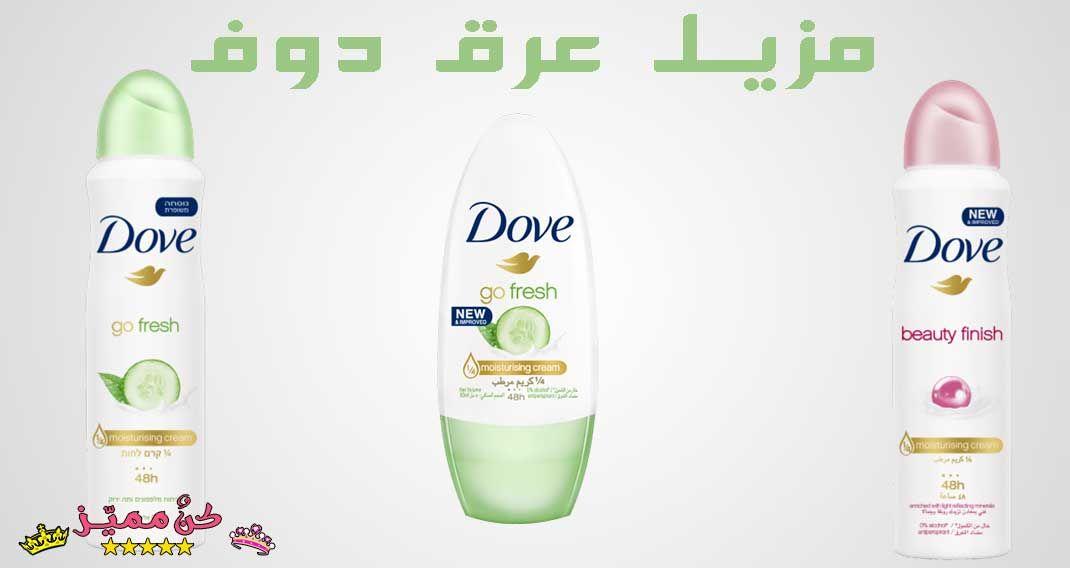 مزيل عرق دوف افضل 7 مزيلات عرق من دوف Dove Deodorant Best 7 Deodorants From Dove اقرأ في هذا الم Dove Deodorant Fresh Beauty Deodorant