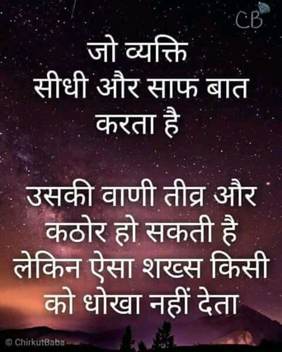 Pin By Anamika On Motivate Chanakya Quotes Karma Quotes Life