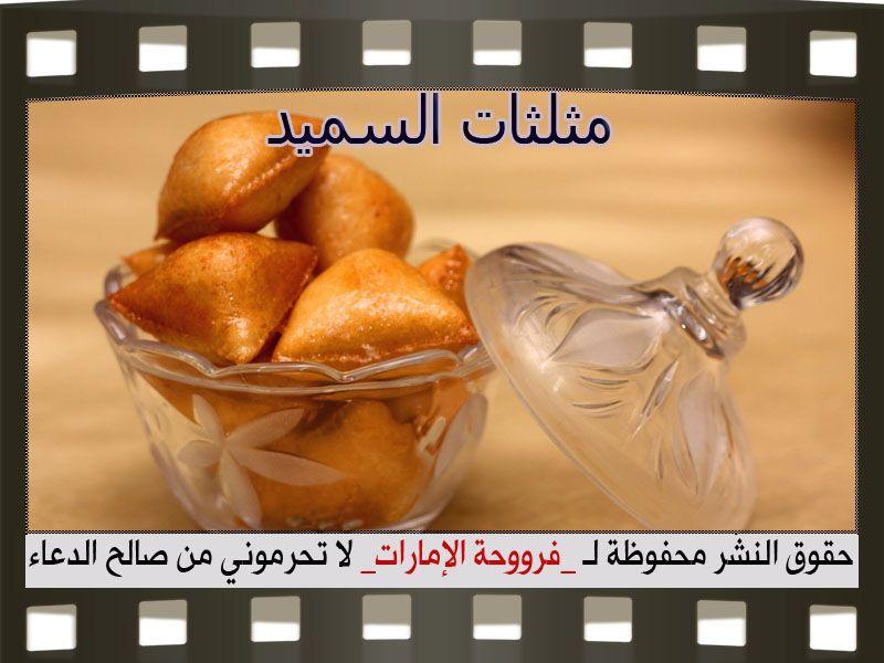 حلي قهوة حلى مثلثات السميد بالخطوات المصورة Food Menu Food Cooking