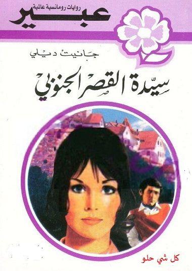 سيدة القصر الجنوبي جانيت دايلي إحدى روايات عبير القديمة المكتوبة والمترجمة My Books Pdf Books Download Download Books