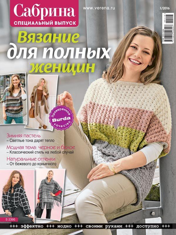 Верена журнал модное вязание