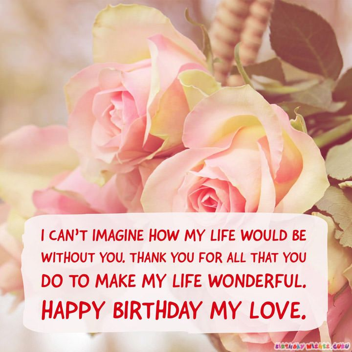 Cute Birthday Wishes And Images For Your Wife Birthday Wishes Guru Birthday Wishes For Wife Cute Birthday Wishes Birthday Wishes And Images