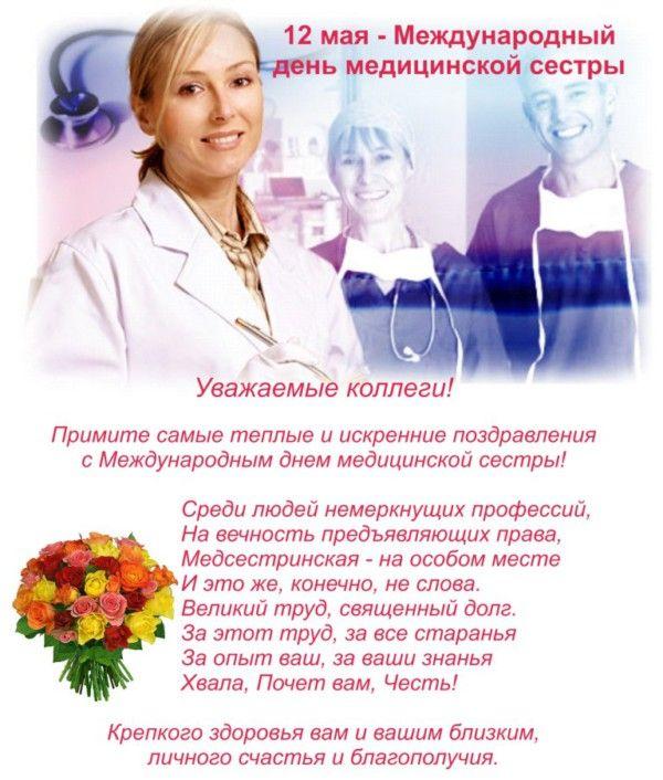 Поздравления молодому специалисту медсестре