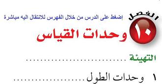 الرياضيات خامس إبتدائي الفصل الدراسي الثاني Arabic Calligraphy Calligraphy