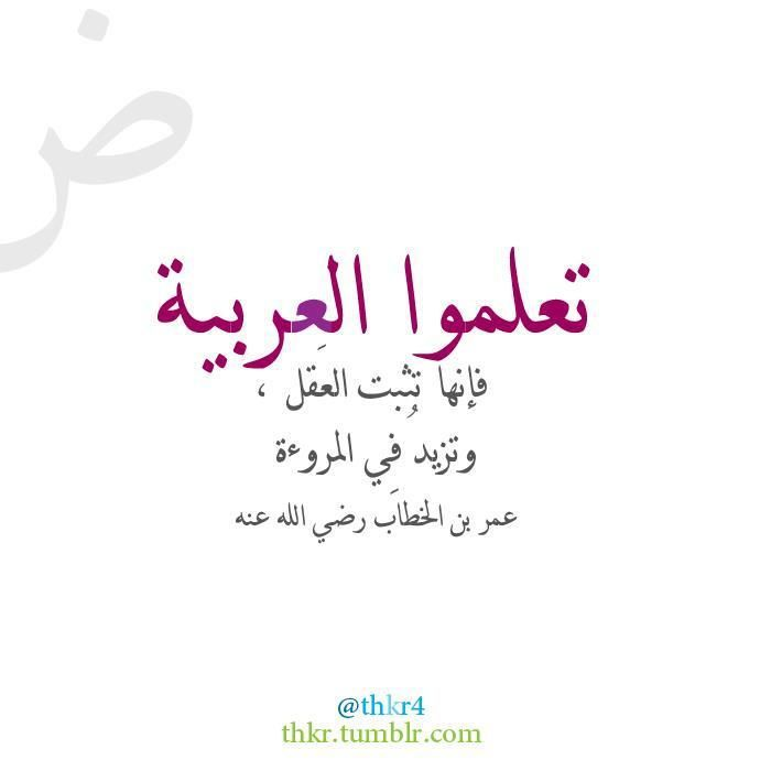 من اقوال عمر بن الخطاب صور للفيس بوك Words Quotes Language Quotes Arabic Quotes
