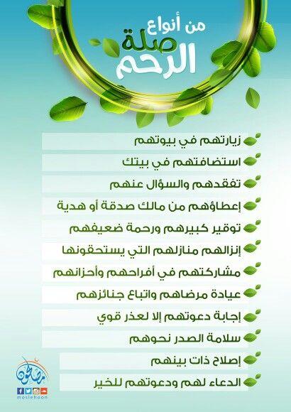 صلة الرحم Quran Verses Quran Ramadan Kareem
