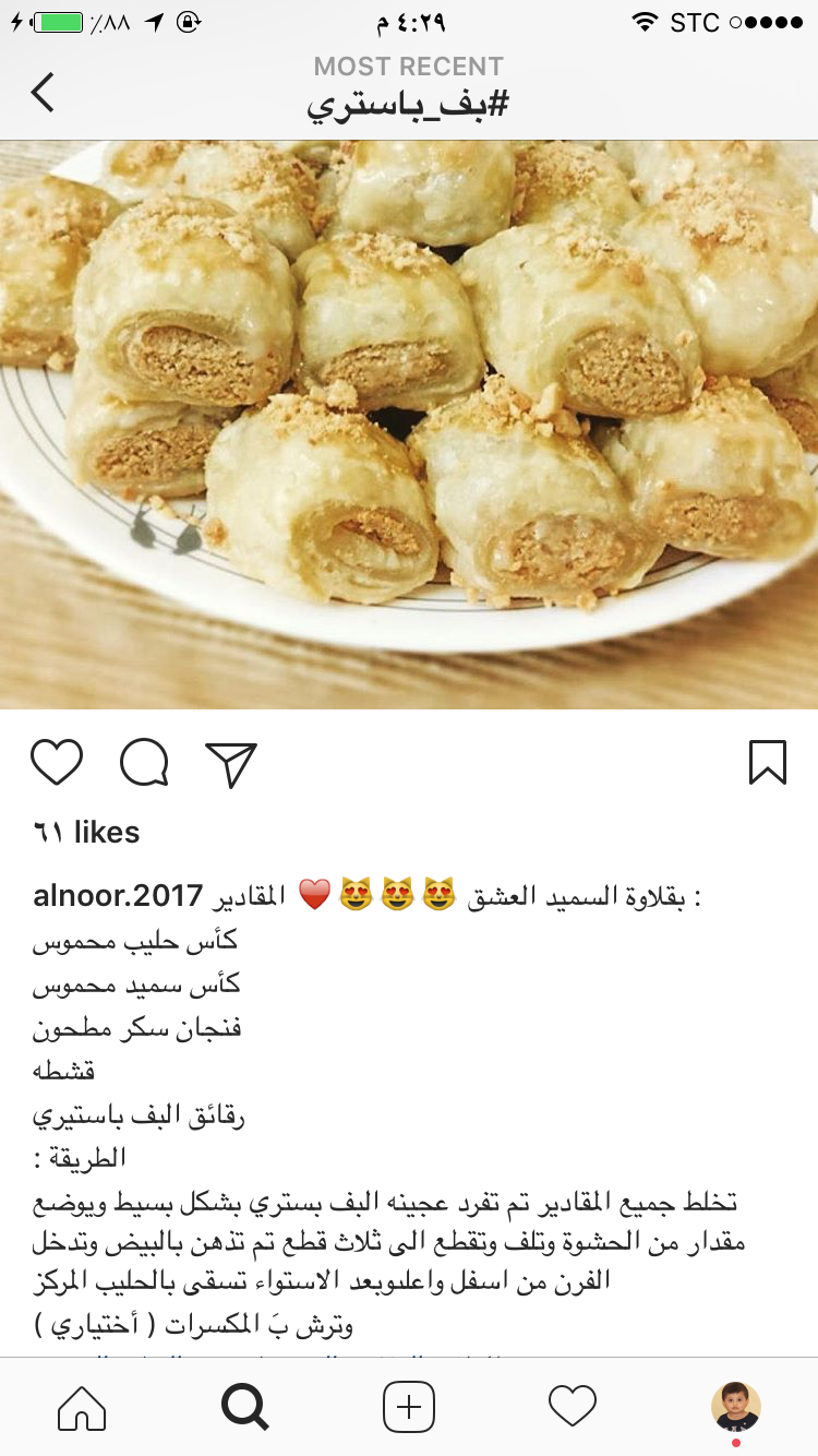 Pin By Vefat Mohsen On حلويات Food Arabic Sweets Food And Drink