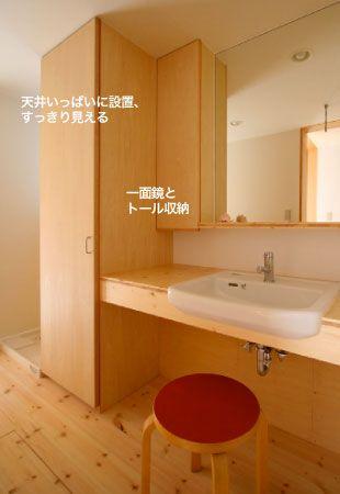 キッチン 洗面台 田中工務店 洗面台 キッチン 工務 店