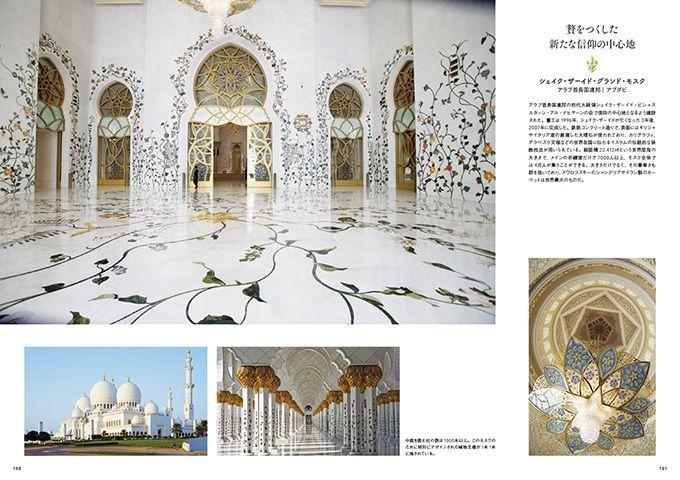 "Photo of 写真5/6 トリックアートコレクション""の世界に張り""の出版物であり、装飾美術—"