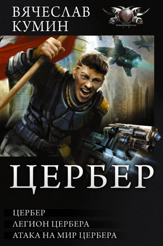 Вячеслав кумин книги скачать