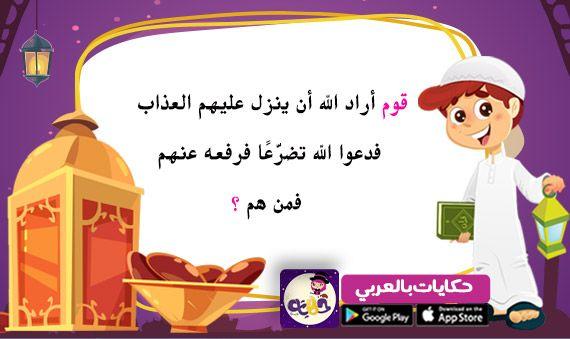 اسئلة مسابقات اسلامية للاطفال مسابقة رمضانية سؤال وجواب بالعربي نتعلم Arabic Kids Ramadan Eid Crafts