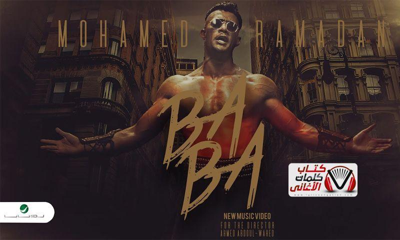 كلمات اغنية بابا محمد رمضان Ramadan Best Amazon Movie Posters